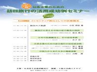 観光庁主催「訪日旅行の活用セミナー」に演者として参加しました。