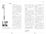 開発こうほう10月号にレポートが掲載されました。