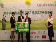 浙江平湖九龍山将軍ゴルフクラブ 春季ゴルフ大会メインスポンサーとなりました。