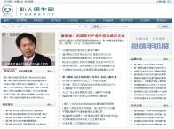 """中国医療情報WEB"""" 私人医生网 """"に記事掲載されました。"""