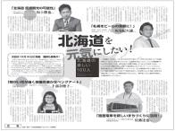 当社講演が日本経済新聞に掲載されました。