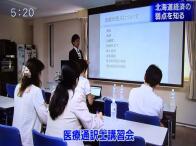 当社の活動がTVで放送されました。