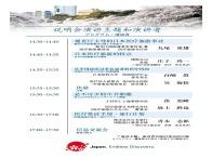 観光庁主催セミナーに参加します。