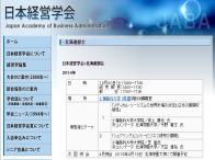 当社 代表取締役 坂上勝也 が「経営学会 北海道部会」で研究発表しました。