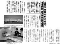 当社の活動が財界さっぽろ6月号に掲載されました。