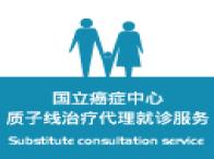 国立がん研究センター東病院 代理受診サービス開始しました。