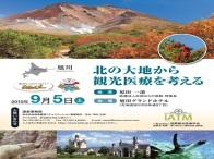 第6回国際観光医療学会にて発表しました。