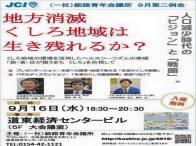 釧路青年会議所9月第二例会にパネリストで参加しました。