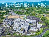 津山中央病院様と外国人患者受入導入コンサルティング契約を締結しました。