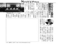 財界さっぽろに記事掲載されました。(大阪府立成人病センター(大阪国際がんセンター)とロシア連邦 チェチェン共和国 の国際医療交流協定締結をコーディネート)