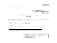 日本貿易振興機構(JETRO)のロシアエキスパート支援に採択されました。