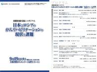 経済産業省助成事業として日露医療交流シンポジウムを大阪国際がんセンター様で開催いたしました。