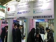 第10届中国国際医療旅遊(北京)展覧会に出展しました。