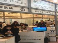 第8届中国国際医療旅遊(上海)展覧会に出展しました。