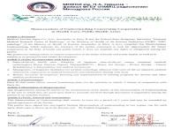 ロシア国立放射線学医療研究センターと提携しました。