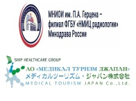 ロシア国立放射線学医療研究センターと国際遠隔医療プロジェクトが開始しました。