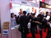 中国国際旅遊交易会(CITM)に参加しています。