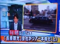 当社がテレビ北海道にて放送されました。