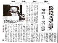 当社が釧路新聞に掲載されました。