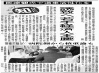 当社が北海道新聞に掲載されました。