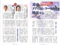 当社がクオリティ7月号に掲載されました。
