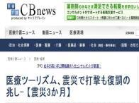 当社がキャリアブレインニュースに取材掲載されました。