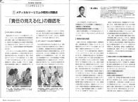 ナーシングビジネス8月号に掲載されました。