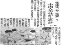 当社が北海道新聞に掲載されました。[医療滞在査証 北海道1号]
