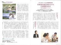 当社がCANON様顧客配布誌に掲載されました。