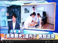 当社がTVHにて放送されました。