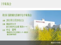 第2回国際観光医療学会にて発表しました。