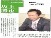 当社がThe Human 6月号に掲載されました。その①
