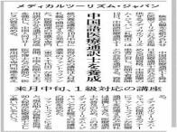 当社が日本経済新聞に掲載されました。